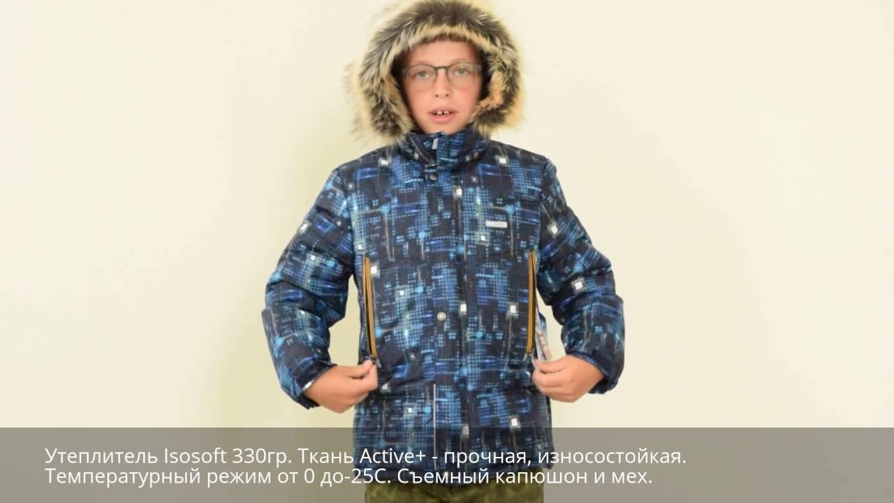 Купить куртку для мальчиков в интернет-магазине. Доставка курток по минску бесплатно. Куртки для подростков.