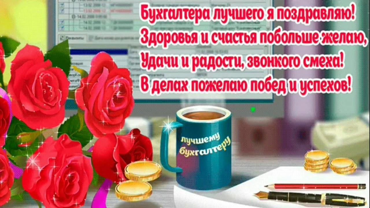 День бухгалтера поздравления с открыткой