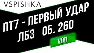 ЛБЗ Первый Удар (ПТ7) - Неделя ПТ на Об. 260