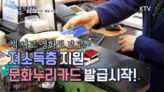 [국민리포트] 저소득층 지원 '문화누리카드' 챙기세요