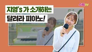 지영's가 소개하는 달려라 피아노!!! - 서울문화재단…