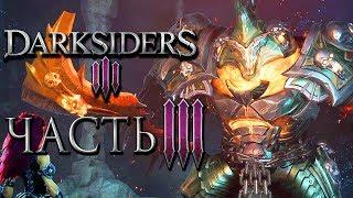 """Прохождение Darksiders 3 — Часть 3: ГРЕХ """"ГНЕВ"""""""