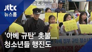 39아베 규탄39 촛불집회…quot광주학생 항일운동 재…