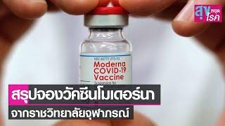 ไขข้อสงสัยการเปิดจองวัคซีนโมเดอร์นาจากราชวิทยาลัยจุฬาภรณ์ l สุขหยุดโรค l 24 10 64