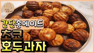 ENG)초코 호두과자 만들기 / 초간단반죽 / 노오븐 …