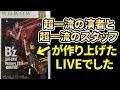B'z LIVE-GYM Pleasure2018-HINOTORI-のWOWOW放送を見て感じたことが多分間違ってる気がしますw【感想を言うだけ】