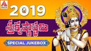 2019-krishna-janmashtami-songs-lord-krishna-jukebox-amulya-s