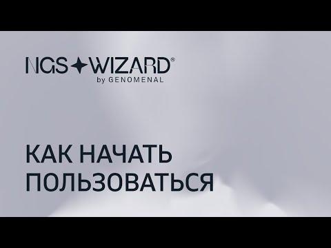 Как начать пользоваться приложением NGS Wizard для анализа данных ДНК