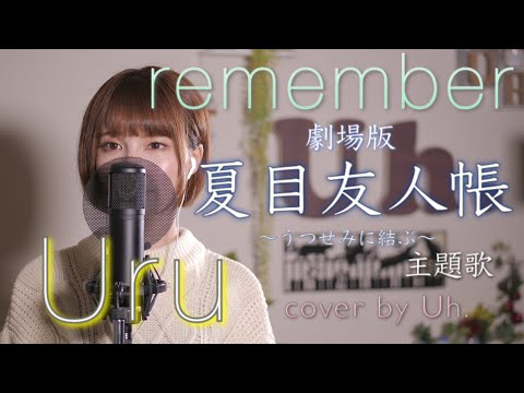 remember - Uru (Việt Sub)