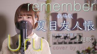 【夏目友人帳〜うつせみに結ぶ〜主題歌】Uru 『remember』 cover by Uh.