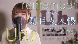 Gambar cover 【夏目友人帳〜うつせみに結ぶ〜主題歌】Uru 『remember』 cover by Uh.