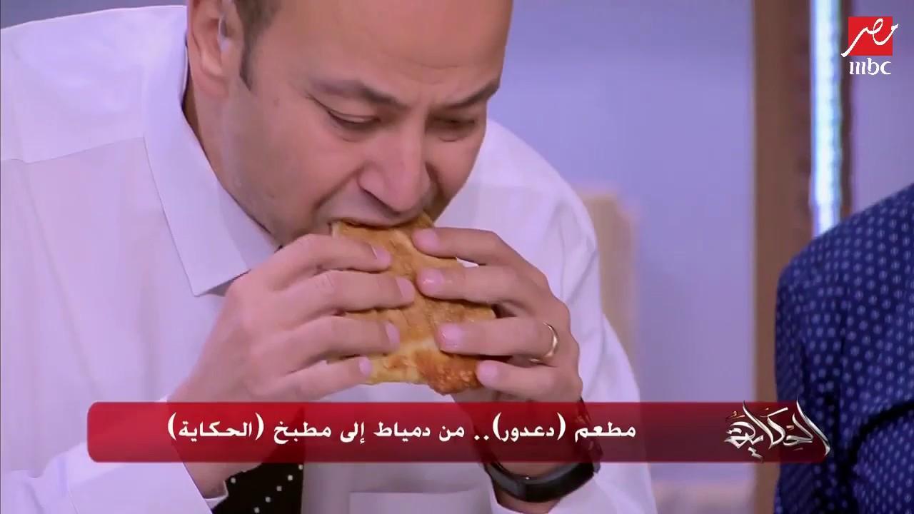 عمرو أديب منبهر بفطير دعدور وصاحب المحل يحكي قصة تاريخية