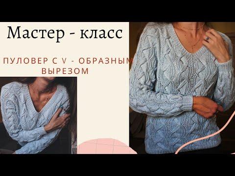 Женский пуловер спицами с v образным вырезом