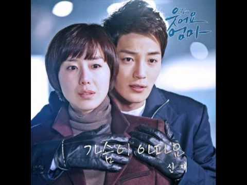My chest hurts - 신재 (Shinjae)| OST Nước mắt và nụ cười