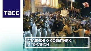 Главное о событиях в Тбилиси
