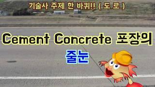 [토목시공기술사] Cement Concrete 포장의 …