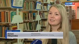 Центральная библиотека в Энгельсе отмечает юбилей