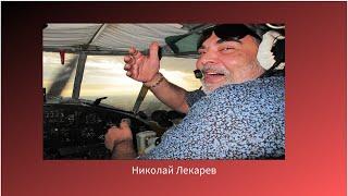 Заслуженный Артист России Николай Лекарев