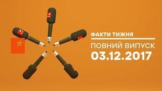 Факти тижня - полный выпуск - 03.13.2017