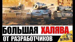 БОЛЬШАЯ ХАЛЯВА НА ВЫХОДНЫЕ ОТ РАЗРАБОТЧИКОВ в World of Tanks!