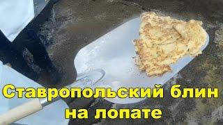 Блин на лопате / Масленица / Ставрополь