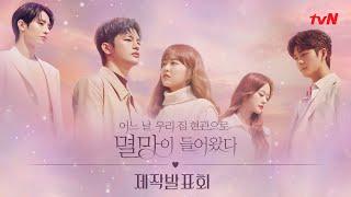 Download tvN 새 월화드라마 [어느 날 우리 집 현관으로 멸망이 들어왔다] 제작발표회