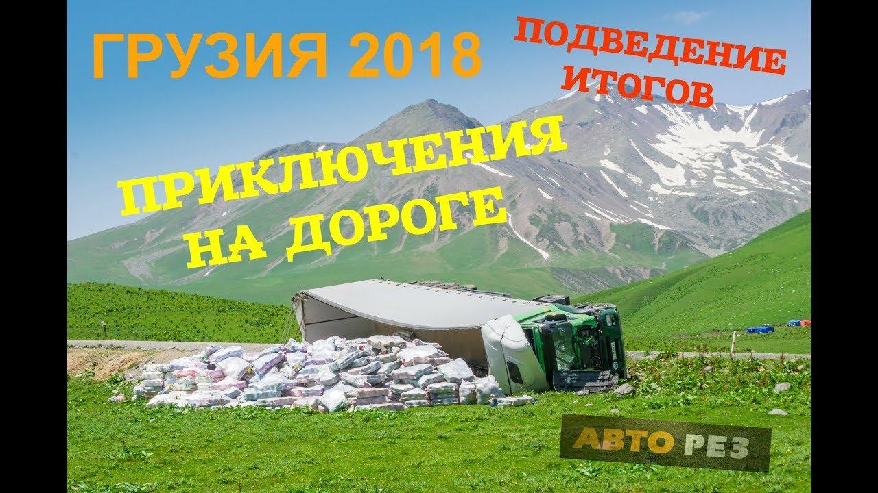 Путешествие на Машине по Грузии 3/Июнь 2019|кругосветное путешествие машине