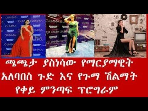 GUMA FILM AWARD ጉማ ፊልም አዋርድ  Red Carpet ጫጫታ ያስነሳው #የማርያማዊት አለባበስ