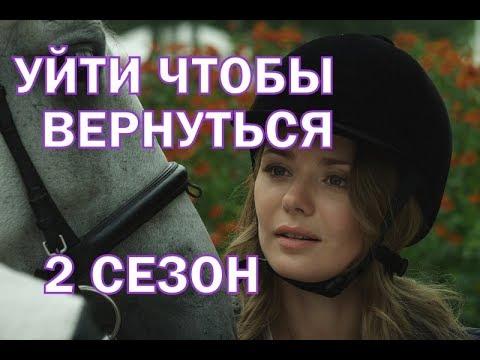 Уйти чтобы вернуться 2 сезон 17 серия - Дата выхода, анонс, содержание