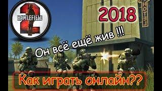 Battlefield 2 multiplayer FREE (как играть онлайн в 2018) БЕСПЛАТНО bf2hub