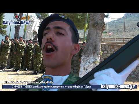 23-04-2018 Το 5/42 ΣΕ στην Κάλυμνο γιόρτασε τον προστάτη του στρατού ξηράς Αγ. Γεώργιο