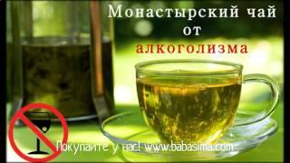 Монастырский чай минск