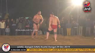 🔴 [Live] Dangoli (UNA) Kushti Dangal 29 Dec 2019