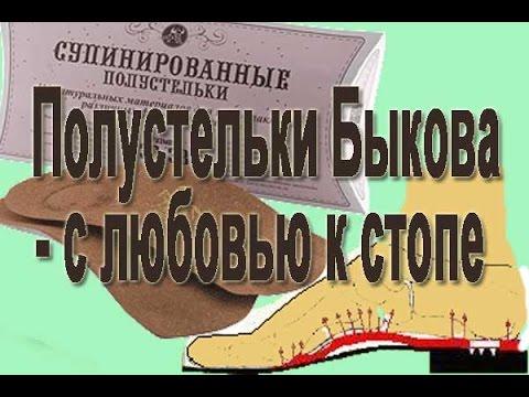 Полустельки Быкова – тренажер для стопы