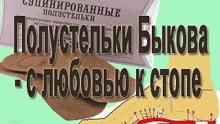 видео Ортопедические стельки Быкова