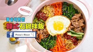 【鑄鐵鍋料理】韓式石鍋拌飯 Bibimbap (비빔밥) - 有鍋巴的美好!Penny's House