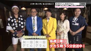 秋田出身の放送作家元祖爆笑王がゲストを迎えて秋田の輝いている人やモ...