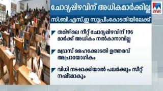 നീറ്റ്: 196 മാര്ക്ക് അധികം നല്കണമെന്ന ഉത്തരവിനെതിരെ സി.ബി.എസ്.ഇ സുപ്രീംകോടതിയില്
