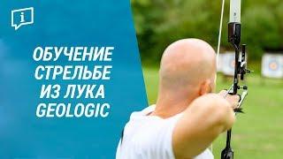 Обучение стрельбе из лука Geologic (Мишень, лук, стрелы для лучника)   Декатлон