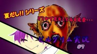 【夏だし!!】ピルグリムを全力実況プレイ【#7】
