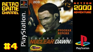 COVERT OPS: NUCLEAR DAWN - ПРОХОЖДЕНИЕ #4 [PS1]
