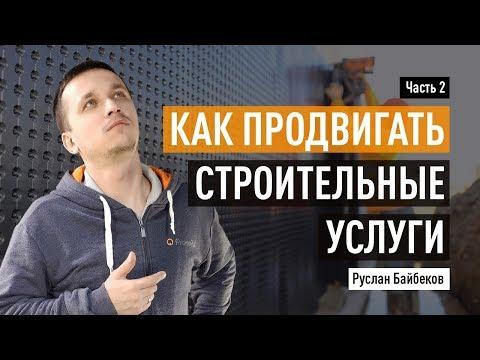 Как продвигать строительные услуги: SEO, аналитика и колдунщики Яндекса. Часть 2.