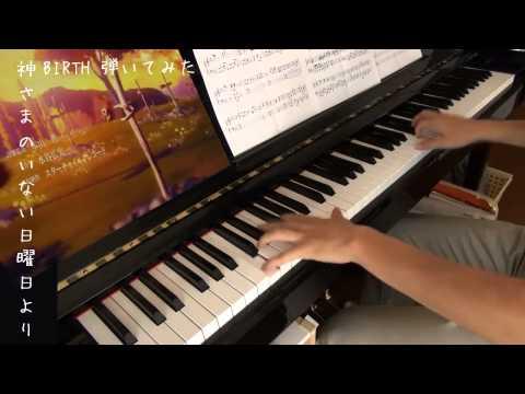 Kamisama no Inai Nichouybi OP Birth Piano
