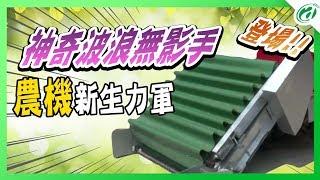 神奇波浪無影手!!  新型葉菜收穫機 登場!!
