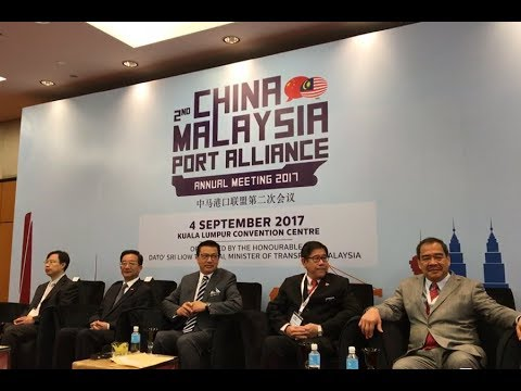 Malaysia's Minister of Transport Opens China Malaysia Port Alliance Annual Meeting
