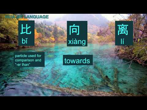 HSK 2 -Basic 300 Mandarin Chinese words (part 8/8) | Hua Jie Language