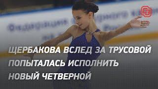 Щербакова вслед за Трусовой попыталась исполнить новый четверной