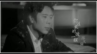 邵大倫-你返來的彼一暝(官方MV)