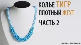 Плетем Плотный Жгут. Часть 2 / Tutorial: Necklace