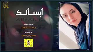 أبسألك | كلمات الشاعر / يوسف الفهد | اداء والحان  / محسن بن محمد